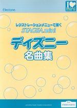 レジストレーションメニューで弾く ディズニー名曲集 STAGEAmini(単行本)