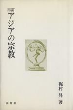 再訂 アジアの宗教(単行本)