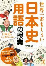 世界一おもしろい日本史用語の授業(中経の文庫)(文庫)