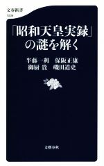 「昭和天皇実録」の謎を解く(文春新書1009)(新書)