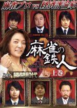 四神降臨外伝 麻雀の鉄人 挑戦者勝間和代 上巻(通常)(DVD)