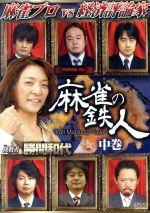 四神降臨外伝 麻雀の鉄人 挑戦者勝間和代 中巻(通常)(DVD)