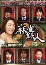 四神降臨外伝 麻雀の鉄人 挑戦者勝間和代 下巻(通常)(DVD)