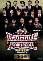 麻雀 BATTLE ROYAL 2015 先鋒戦(通常)(DVD)