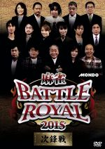 麻雀 BATTLE ROYAL 2015 次鋒戦(通常)(DVD)