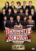 麻雀 BATTLE ROYAL 2015 大将戦(通常)(DVD)