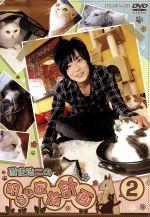 遊佐浩二の明るい家族計画 Vol.2(通常)(DVD)