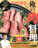 笠原将弘、俺の肉料理 予約が取れない人気料理店『賛否両論』の絶品レシピ(TJ MOOK)(単行本)