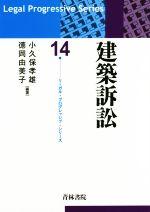 建築訴訟(リーガル・プログレッシブ・シリーズ14)(単行本)