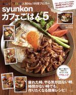 syunkonカフェごはん(e‐MOOK)(5)(単行本)