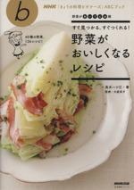 野菜がおいしくなるレシピ すぐ見つかる、すぐつくれる!(生活実用シリーズNHK「きょうの料理ビギナーズ」ABCブック)(単行本)