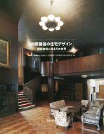 村野藤吾の住宅デザイン 図面資料に見るその世界(単行本)