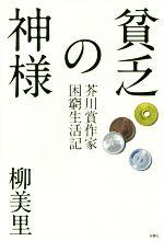 貧乏の神様 芥川賞作家困窮生活記(単行本)