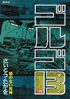 ゴルゴ13 顔のない死神(176)(SPC)(大人コミック)