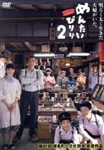 めんたいぴりり2(通常)(DVD)