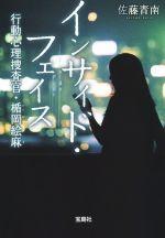 インサイド・フェイス 行動心理捜査官・楯岡絵麻(宝島社文庫)(文庫)
