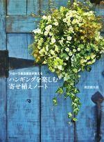 ハンギングを楽しむ寄せ植えノート フローラ黒田園芸が教える(単行本)
