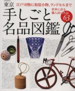 東京 手しごと名品図鑑 江戸刃物に和装小物、ランドセルまで(JTBのMOOK)(単行本)