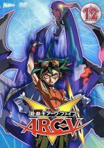 遊☆戯☆王ARC-Ⅴ TURN-12(通常)(DVD)