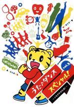 うた♪ダンススペシャルVol.3 ~トモダチのわお!~(通常)(DVD)