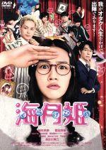 海月姫(通常)(DVD)