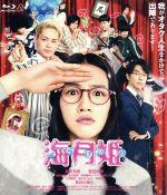 海月姫(Blu-ray Disc)(BLU-RAY DISC)(DVD)