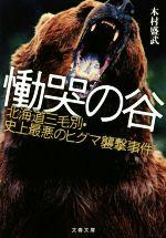 慟哭の谷 北海道三毛別・史上最悪のヒグマ襲撃事件(文春文庫)(文庫)