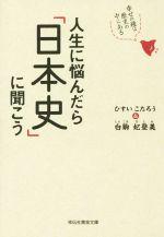 人生に悩んだら日本史に聞こう 幸せの種は歴史の中にある(祥伝社黄金文庫)(文庫)