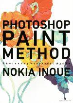 Photoshopペイントメソッド(CD-ROM付)(単行本)