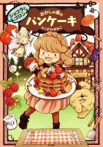 ショコラとコロン おかしの家のパンケーキ(児童書)