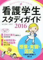 看護学生スタディガイド(2016)(別冊付)(単行本)