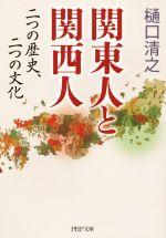 関東人と関西人 二つの歴史、二つの文化(PHP文庫)(文庫)