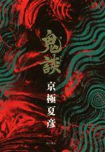 鬼談(幽BOOKS)(単行本)