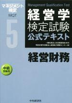 経営学検定試験公式テキスト 経営財務 中級受験用(5)(単行本)