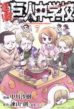 進撃!巨人中学校(7)(マガジンKC)(少年コミック)