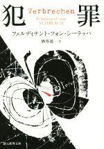 犯罪(創元推理文庫)(文庫)