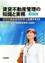 賃貸不動産管理の知識と実務 賃貸不動産経営管理士公式テキスト(単行本)