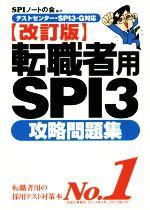 転職者用SPI3攻略問題集 改訂版 テストセンター・SPI3―G対応(単行本)
