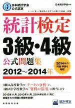 統計検定3級・4級公式問題集(2012~2014年)(単行本)