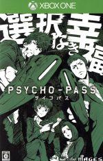 PSYCHO-PASS サイコパス 選択なき幸福 <限定版>(ブルーレイディスク、資料集付)(初回限定版)(ゲーム)
