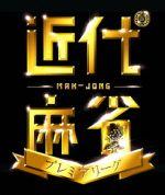 近代麻雀Presents 近代麻雀プレミアリーグ2015 前期 第1節