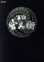NHK大河ドラマ 軍師官兵衛 総集編(Blu-ray Disc)(BLU-RAY DISC)(DVD)