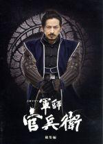 NHK大河ドラマ 軍師官兵衛 総集編(通常)(DVD)