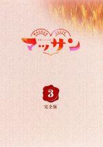 連続テレビ小説 マッサン 完全版 DVD-BOX3(通常)(DVD)