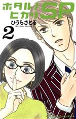 ホタルノヒカリ SP(2)(キスKC)(少女コミック)