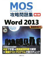 MOS攻略問題集Word2013 第2版(DVD付)(単行本)