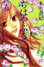 ちはやふる(27)(ビーラブKC)(少女コミック)