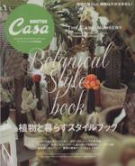植物と暮らすスタイルブック Casa BRUTUS特別編集(MAGAZINE HOUSE MOOK)(単行本)