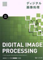 ディジタル画像処理 改訂新版(単行本)