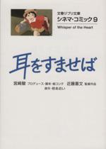 耳をすませば(文庫版) シネマ・コミック 9(文春ジブリ文庫)(大人コミック)